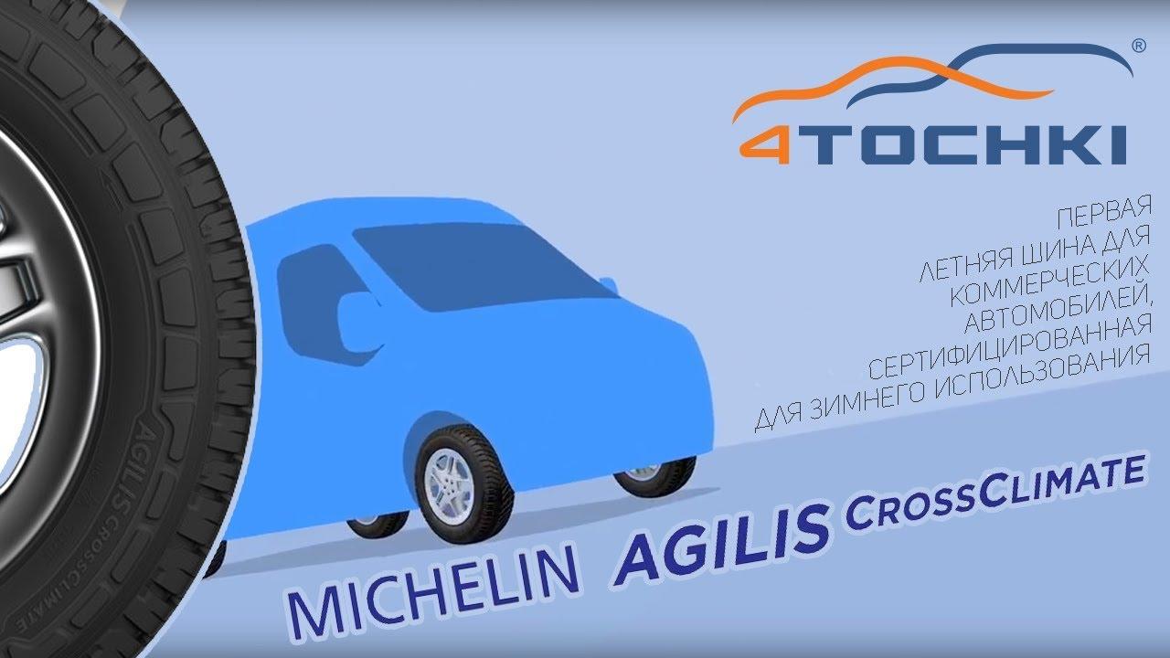 Первая летняя шина для коммерческих автомобилей, сертифицированная для зимнего использования