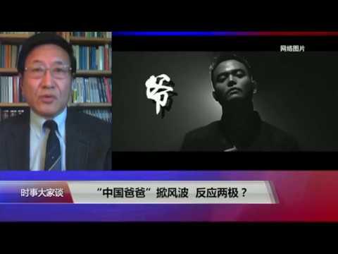 【程晓农:王伊凡骂的是自己】5/4 #焦点对话 #精彩点评