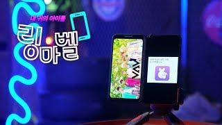 '내귀의 아이돌 링마벨' VAV편