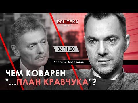 Арестович: Чем коварен «...план Кравчука»? - Politeka, 06.11.20