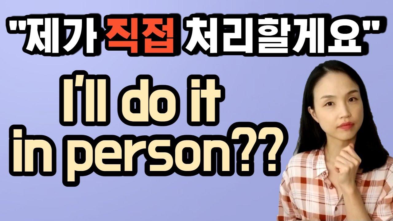 영어로 '직접'을 in person 또는 directly라고만 하시나요? 이 두 단어만 사용하신다면 꼭 보세요!