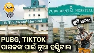 PUBG, Tiktok Hospital | Odia Tiktok Latest Comedy Video || Berhampur Aj..