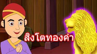 สิงโตทองคำ - นิทานก่อนนอน | Thai Fairy Tales | นิทานอีสป | นิทานไทย | นิทาน-ก่อน-นอน