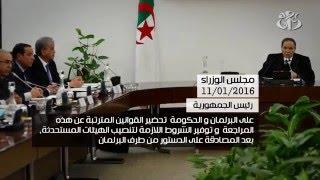 مجلس الوزراء يصادق على المشروع التمهيدي المتعلق بمراجعة الدستور