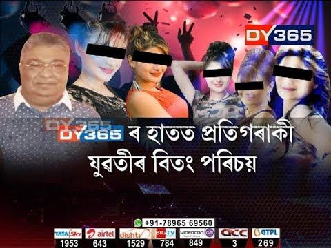 বিতৰ্কিত ব্যৱসায়ী ৰাজেশ হিম্মত্সিংকাৰ সৈতে পাৰ্টীত কোন ৮ যুৱতী ? Rajesh Kumar Himatsingka&39;s party