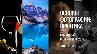 Основы фотографии: практика. Гибридный курс. Занятие №1. Антон Мартынов.