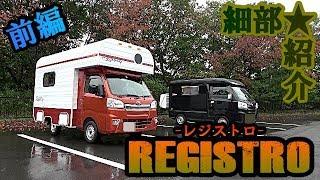 【最新キャンピングカー】ミスティック製「レジストロ」!紹介します☆前編