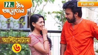 Drama Serial : Ultimatum, Episode 06 Afran Nisho, Nusrat Imrose Tisha by Masud Sejan