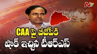 CAA పై బీజేపీకి పెద్ద షాక్ ఇచ్చిన టీఆర్ఎస్: Telangana Cabinet Demands Repeal of CAA | NTV