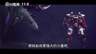 威視電影【重甲機神:神降臨】30秒預告 (11.08 地球只剩下我們)