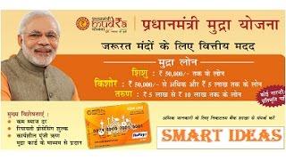 प्रधान मंत्री मुद्रा योजना में लोन कैसे मिलता है. Pradhan Mantri Mudra Yojna In Hindi