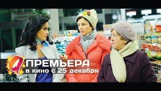 Мамы 3 (2014) HD трейлер | премьера 25 декабря