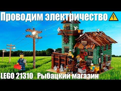 Освещение для Рыбацкого Магазина Lego 21310 (+ Бонус)