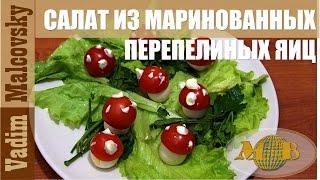 Салат из маринованных перепелиных яиц.  Рецепт. Мальковский Вадим