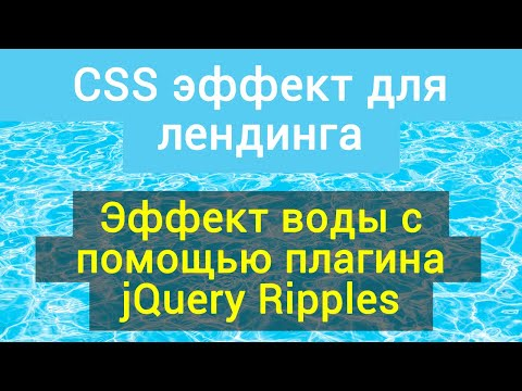 CSS эффект для лендинга. Эффект воды с помощью плагина jQuery Ripples