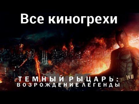 Все грехи фильма Темный рыцарь