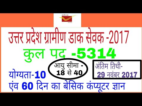 Uttar Pradesh Gramin Dak Sevak/उत्तर प्रदेश ग्रामीण डाक सेवक -2017/Indian Post Office vacancy 17-18