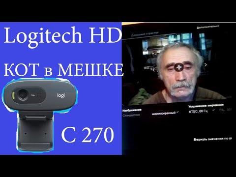Полный фарш веб камера Logitech HD Webcam C270, от покупки установки до записи в киностудии Windows