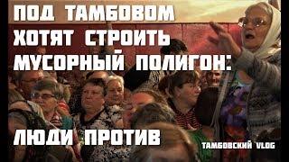 Под Тамбовом хотят строить мусорный полигон: люди против