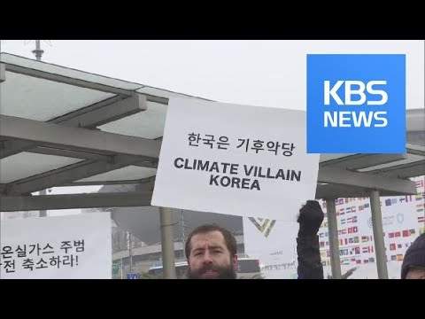 Coal Power Dispute / KBS뉴스(News)