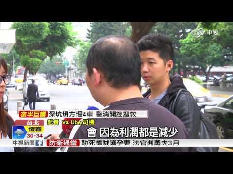 Uber片面喊降價  司機火大喊520罷駛│中視新聞20160518