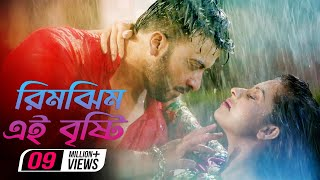 Rim Jhim | Full Video Song | Shakib Khan | Bubly | Abdul Mannan | Rangbaaz Bengali Movie 2017