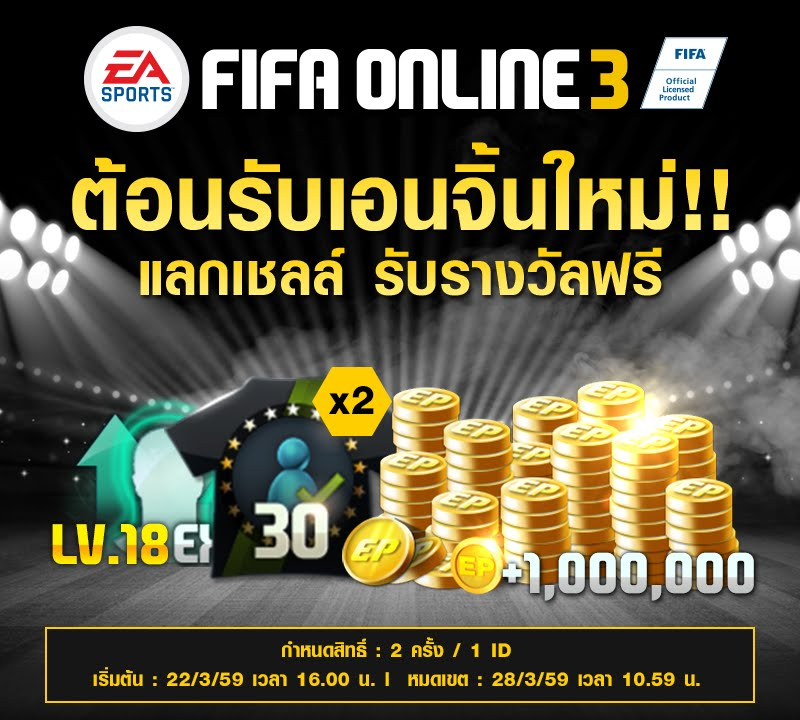 FIFA ONLINE3 -TH กิจกรรมแลกSHELLSเป็นCASH