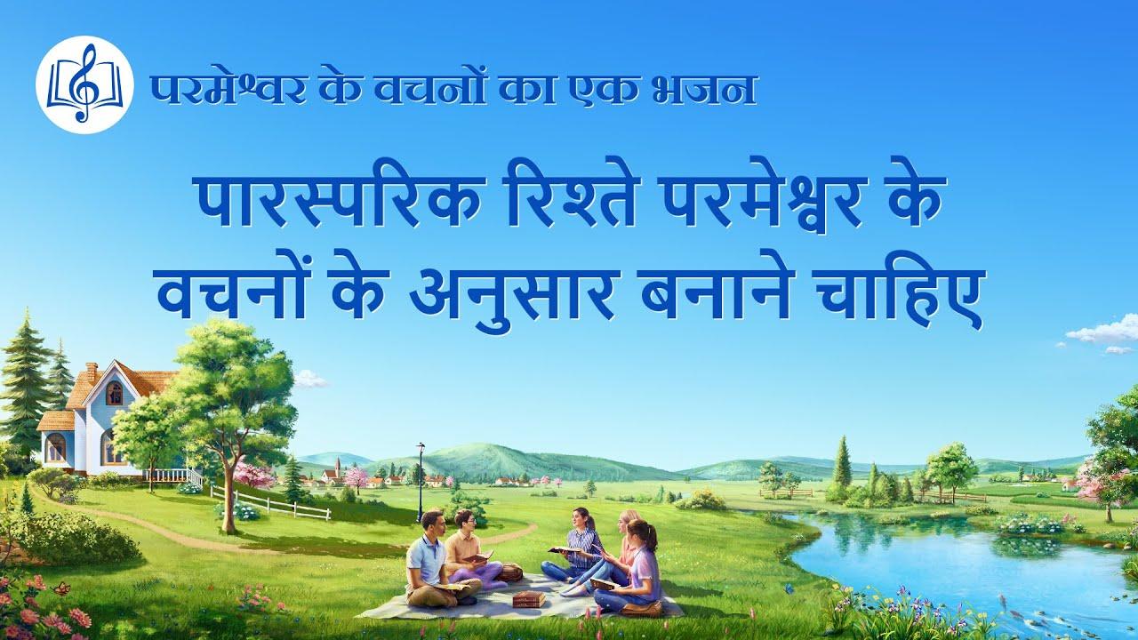 2020 Hindi Christian Song   पारस्परिक रिश्ते परमेश्वर के वचनों के अनुसार बनाने चाहिए (Lyrics)