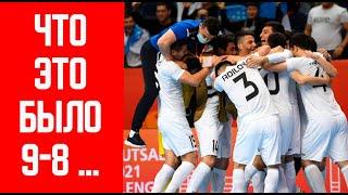 УЗБЕКИСТАН 8 9 ИРАН видео голов и моментов Мини футбол чемпионат мира 2021