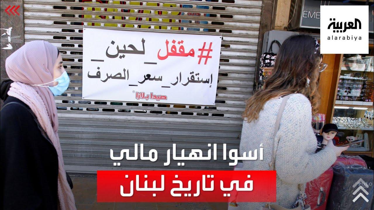 لبنان يواجه أسوأ انهيار اقتصادي خلال قرن