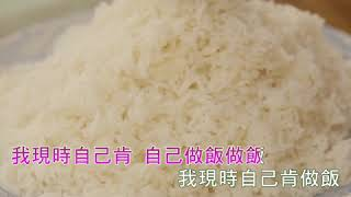 Publication Date: 2019-01-15 | Video Title: 【LIHKG 音樂台】我現時自己肯做飯