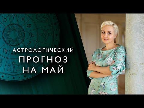 АСТРОЛОГИЧЕСКИЙ ПРОГНОЗ НА МАЙ от Василисы Володиной для всех знаков