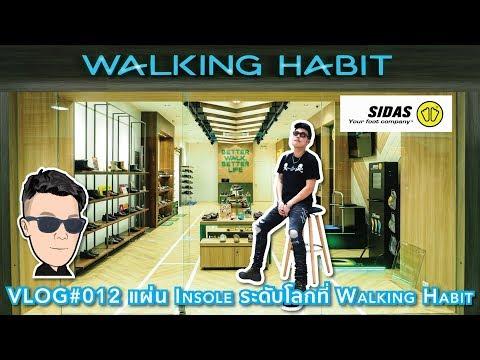 VLOG#012 แผ่น Insole ระดับโลก SIDAS @ Walking Habbit