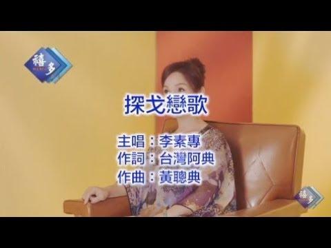 李素專-探戈戀歌﹝卡拉版﹞【KTV導唱字幕】