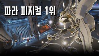 서울 다이너스티, 폭격기 '프로핏'(Pr…