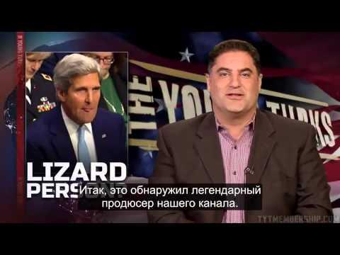 Рептилойды у власти США!!! Reptiloydy the US authorities!!!!