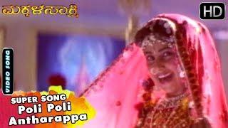 Poli Poli Antharappa | Makkala Sakshi Kannada Movie Songs | Hamsalekha | Baby Shamili