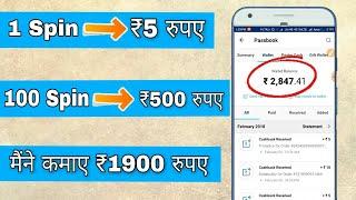 1 Spin ➡ 5 रुपए !! 100 Spin ➡ 500 रुपए !! PAYTM CASH