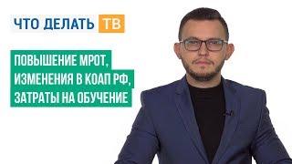 Повышение МРОТ, изменения в КоАП РФ, затраты на обучение