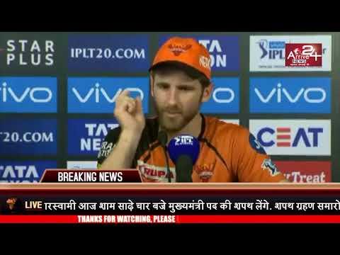 We backed Carlos with his death bowling: Kane Williamson - Maharashtra News || Arrive 24 NEWS