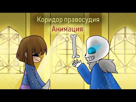 Коридор правосудия - анимация Undertale (битва Санса и Фриск)