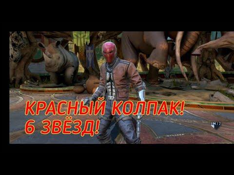INJUSTICE 2 КРАСНЫЙ КОЛПАК 6 ЗВЁЗД! ПРОКАЧАЛ ДО КОНЦА! #12