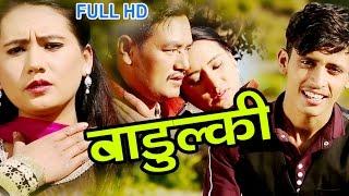 New Superhit Typical Song 2017/2073 | Kuk Kuk Badulki | By Prakash Parajuli & Devi Gharti