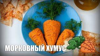 Морковный хумус — видео рецепт
