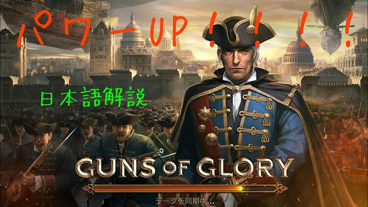 Guns of Glory】ガンズ・オブ・...