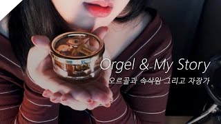 Video ASMR Korean 'Whispering, My Story and Lullaby with Orgel' (EN SUB) 오르골과 이야기 download MP3, 3GP, MP4, WEBM, AVI, FLV Mei 2017