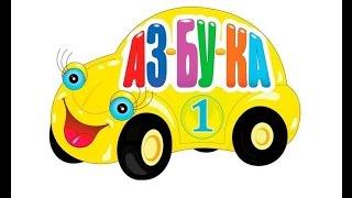 Развивающие уроки и мультфильмы для детей. Поем вместе алфавит