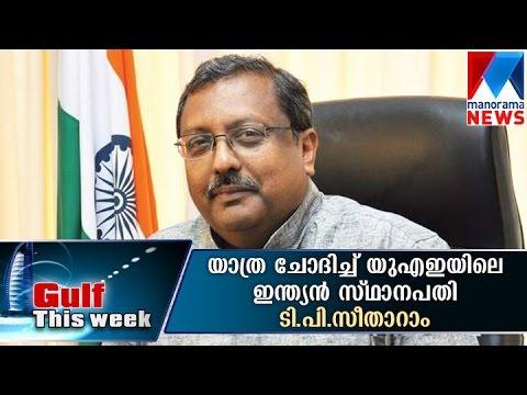 Indian ambassador in UAE T P Sitharam | Manorama News