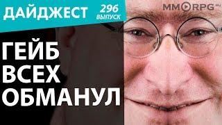 В России запретили клубничку и криптовалюты. Гейб всех обманул. Новый Дайджест №296