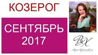 КОЗЕРОГ ГОРОСКОП НА СЕНТЯБРЬ 2017г./ ГОРОСКОП НА СЕНТЯБРЬ 2017г / НОВОЛУНИЕ / ПОЛНОЛУНИЕ